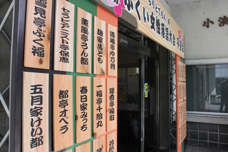 ふくい女性落語大会 会場準備ほぼ完了!_f0229508_10574596.jpg