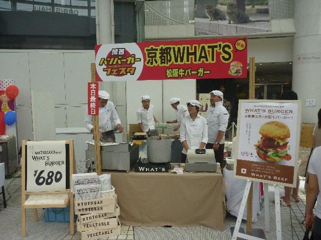 関西ハンバーガーフェスタ_b0054727_9553925.jpg