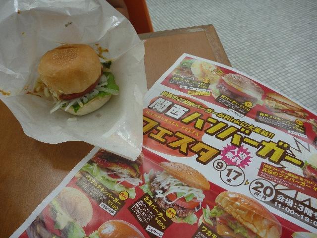 関西ハンバーガーフェスタ_b0054727_959395.jpg
