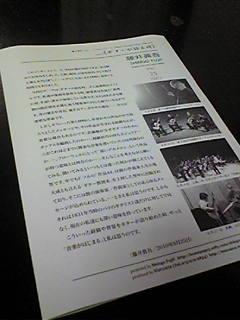 「ギターが語る時」プログラムノート_e0103327_133013100.jpg