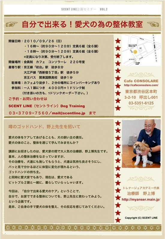 愛犬の為の整体教室のお知らせ_c0099133_2001084.jpg