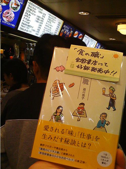 【速報】 『食の職』『新宿駅最後の小さなお店ベルク』、 ともに重版が決定!_c0069047_01437.jpg