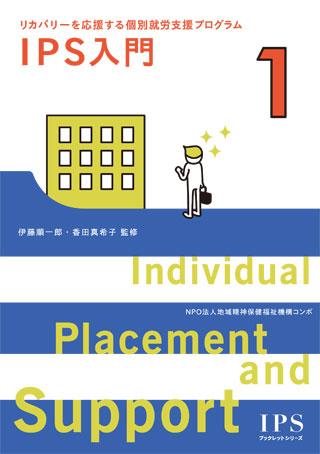 「リカバリーを応援する個別就労支援プログラム IPS入門」発刊_a0103650_10462855.jpg