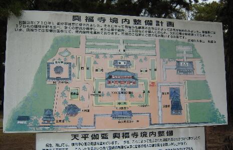旅日記-15 「興福寺」_e0033570_19494086.jpg