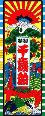 岩井製菓 ~七五三~千歳飴