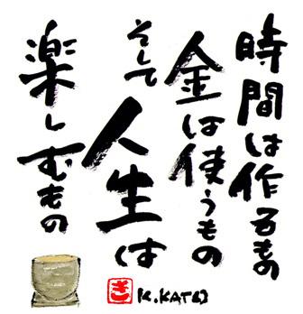 10.09.25(土) 酒ラベルが似合う_a0062810_12221820.jpg
