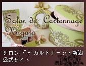 サロン ドゥ カルトナージュ新潟公式サイト