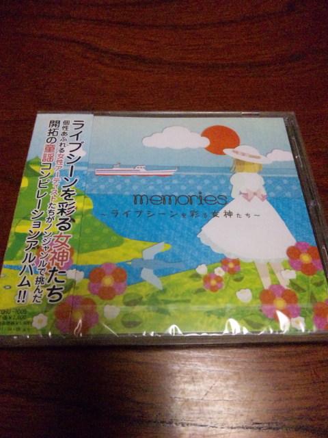 10月6日童謡アルバム「MEMORIES」発売♪♪_f0165126_9285357.jpg