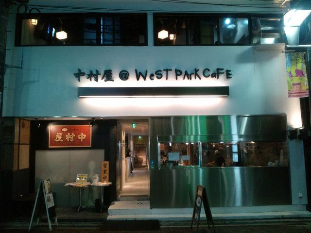 飲食モラトリアム2010 -中村屋@WeST PArK CaFE 吉祥寺店-_e0173239_21264974.jpg
