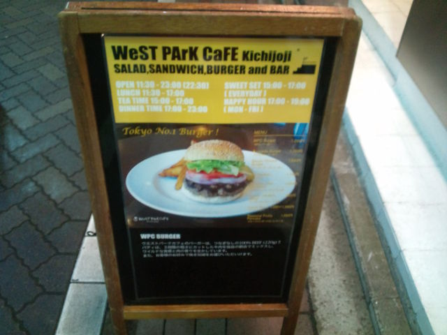 飲食モラトリアム2010 -中村屋@WeST PArK CaFE 吉祥寺店-_e0173239_2129334.jpg