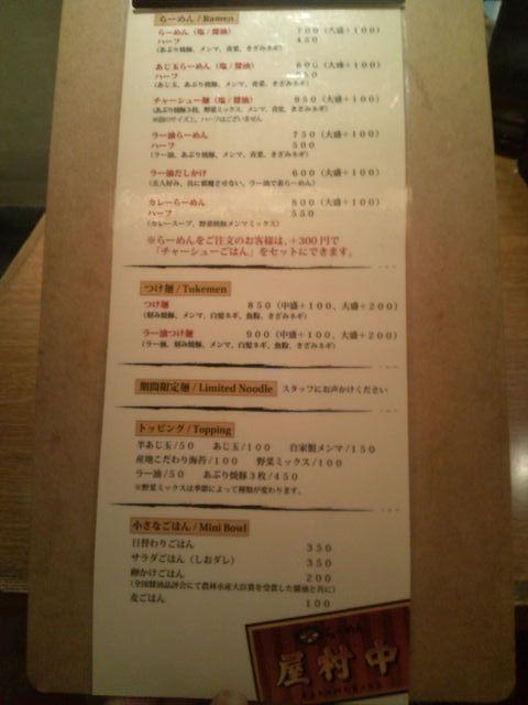 飲食モラトリアム2010 -中村屋@WeST PArK CaFE 吉祥寺店-_e0173239_21305071.jpg