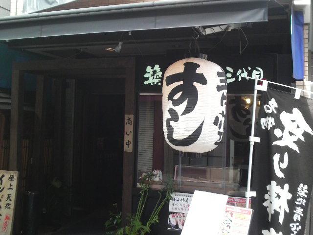 築地・寿司!_a0105740_13162499.jpg