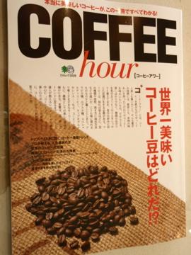 コーヒーの本_b0132442_14322488.jpg