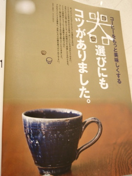 コーヒーの本_b0132442_14334179.jpg