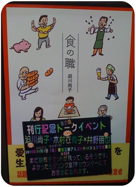 10/1の『食の職』トークイベント、チケット残りわずかとなりました。_c0069047_2231177.jpg