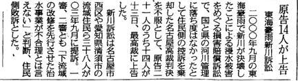 「東海豪雨水害10年」報道と新川決壊水害訴訟上告_f0197754_2347466.jpg