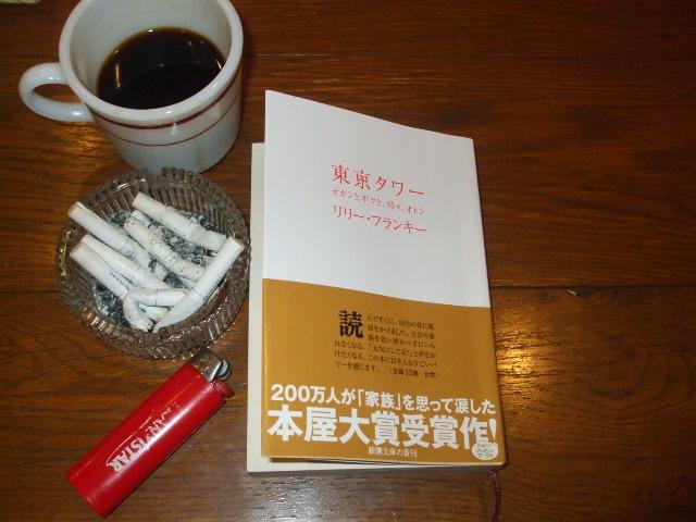 東京タワー _c0060469_1311174.jpg