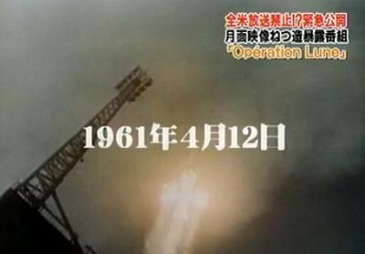 月面着陸は100%ウソだと確信に変わるTV映像_d0061678_19431166.jpg