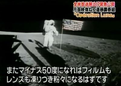 月面着陸は100%ウソだと確信に変わるTV映像_d0061678_19462742.jpg