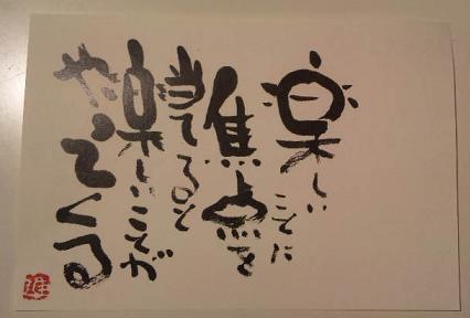 書道家・伊藤進さんの個展に行ってきました♪ & シンクロ_f0186787_1113782.jpg