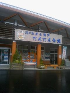 道の駅【黒之瀬戸だんだん市場】_f0222304_17411574.jpg