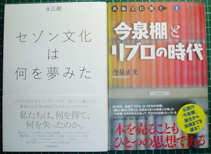 80年代の現代思想の現実的背景を知りたい方はぜひ:永江朗さんと今泉正光さんの新刊_a0018105_09973.jpg