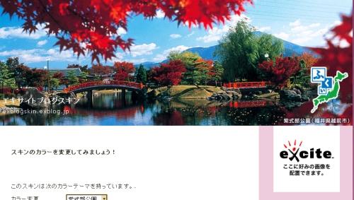 【エキサイト】福井県 秋スキン できました!_f0229508_1041096.jpg