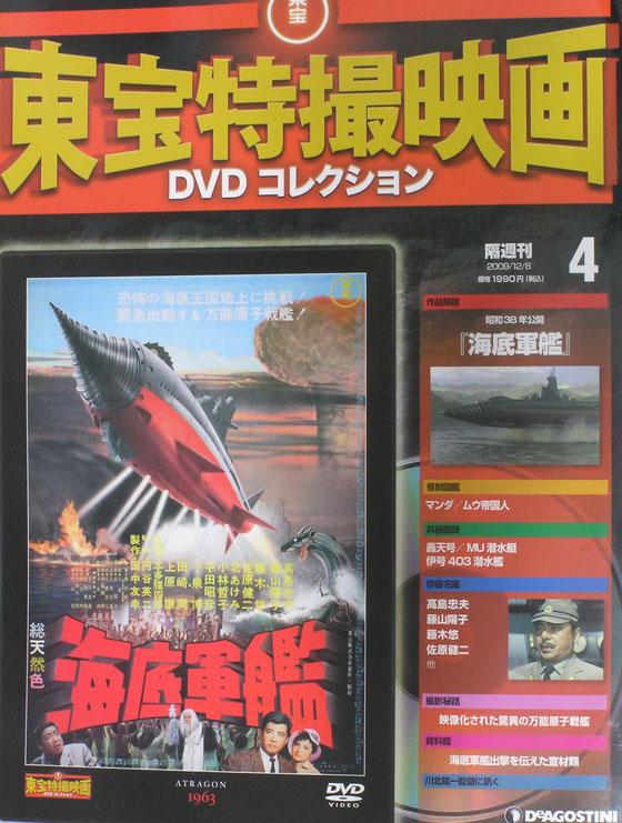 「海底軍艦」轟天号:昔の日本人はこんなことを考えていた!_e0171614_11311592.jpg