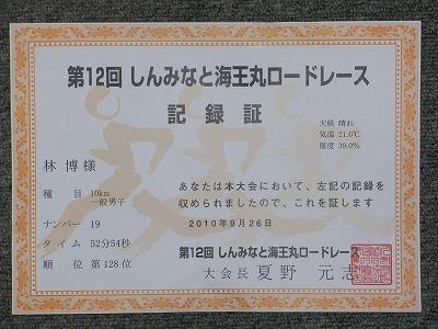 第12回しんみなと海王丸ロードレース_c0194417_1783044.jpg
