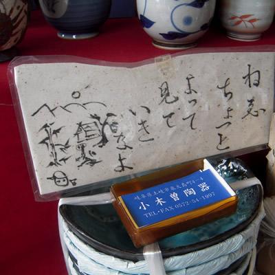 美濃焼 陶器販売_d0063218_1044068.jpg