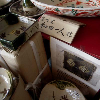 美濃焼 陶器販売_d0063218_109730.jpg