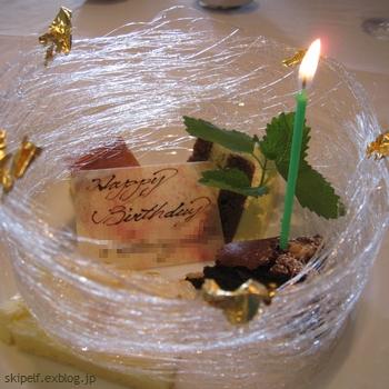 お誕生日おめでとう~!フランス料理 ミクニナゴヤ♪_c0134734_2334476.jpg