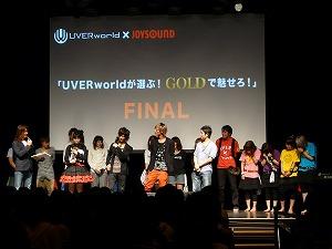 UVERworld×JOYSOUNDコラボレーションイベント開催!_e0025035_0362321.jpg