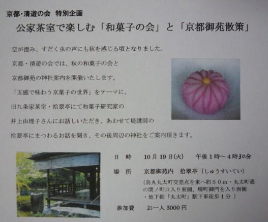 単の大島のお客様・「和菓子の会」のお知らせ_f0181251_17224999.jpg