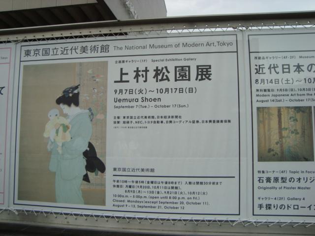 東京国立近代美術館「上村松園展」を見に行く。_f0232060_21121520.jpg