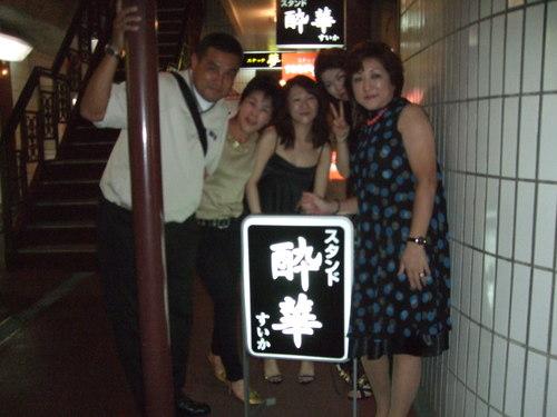 亀田プロ囲んで楽しい飲み会です。_b0199261_18112571.jpg