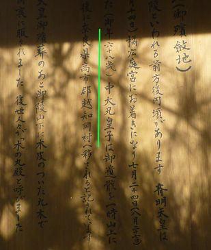 恵蘇八幡宮(2)なんと縁起に斉明天皇陵の所在地が書かれていた。_c0222861_14524043.jpg