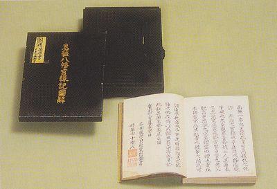 恵蘇八幡宮(2)なんと縁起に斉明天皇陵の所在地が書かれていた。_c0222861_14544061.jpg