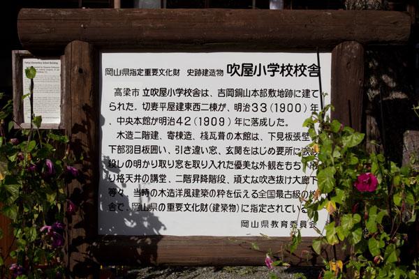 2010/09/27 岡山行:その6 吹屋ふるさと村_b0171364_9524421.jpg