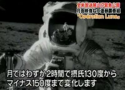 月面着陸は100%ウソだと確信に変わるTV映像_d0061678_022826.jpg