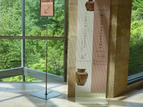 古陶の譜 MIHO MUSEAM   六古窯とその周辺_d0159384_1561444.jpg