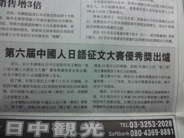 新華時報 第六回中国人の日本語作文コンクール優秀賞受賞者発表を報道_d0027795_18482221.jpg
