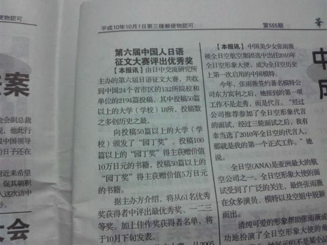 華風新聞 第六回中国人の日本語作文コンクール優秀賞受賞者発表を報道_d0027795_19271165.jpg