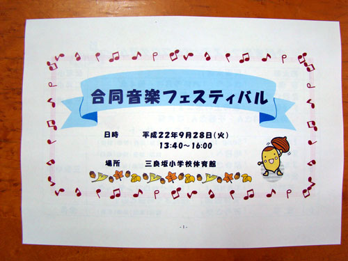 三良坂、合同音楽フェスティバル_a0047200_2339053.jpg