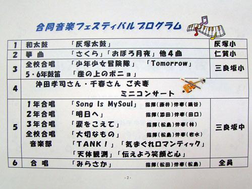 三良坂、合同音楽フェスティバル_a0047200_233938.jpg