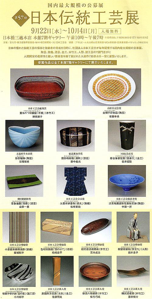 伝統工芸とソロ・ギター_c0137404_2316189.jpg