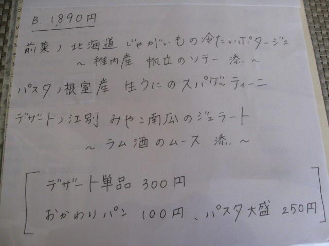 b0173605_10502274.jpg