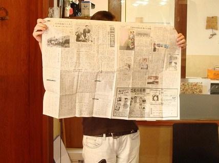 びりびりに破いた新聞がもとに復活!なぜ???_f0223914_11361980.jpg