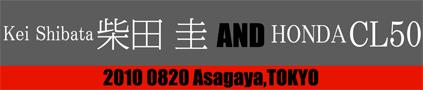 柴田 圭 & HONDA CL50(2010 0820)_f0203027_9524855.jpg