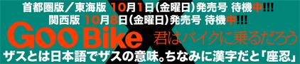 柴田 圭 & HONDA CL50(2010 0820)_f0203027_9535599.jpg